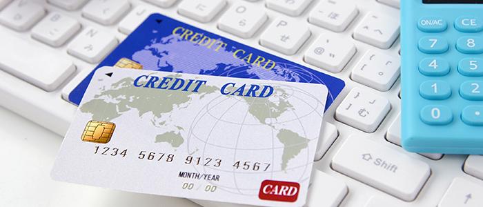 新規にクレジットカードを申し込む