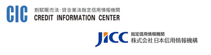 信用情報機関のCICとJICC