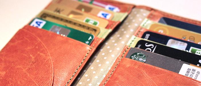 使用額に応じてポイントを貯められるクレジットカード
