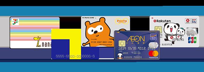 様々なポイントカード