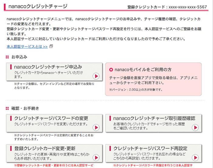 nanaco画像03