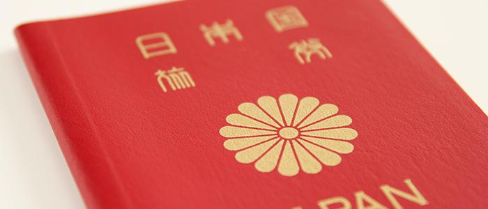 利便性の高い日本国パスポート