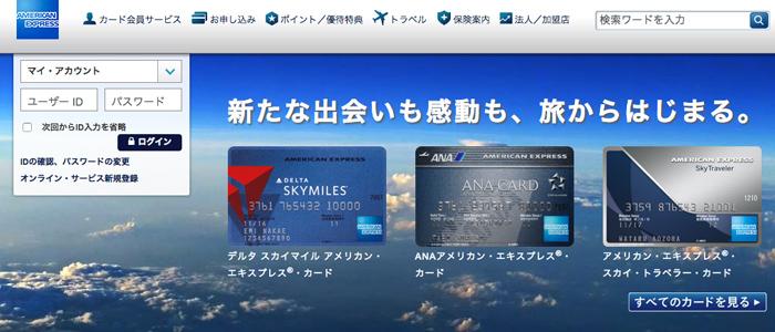 アメリカン・エキスプレス・グリーンカードのスクリーンショット画像