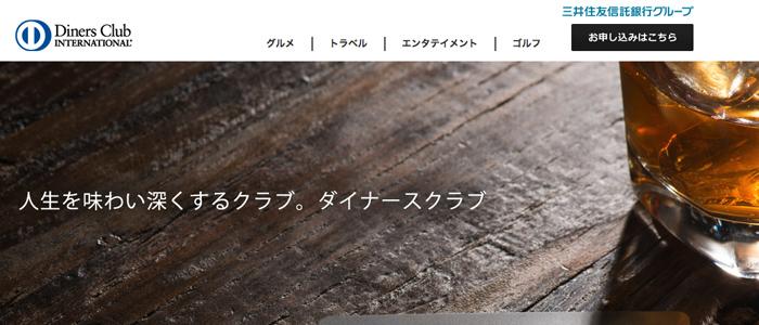 ダイナースクラブ プレミアムカードのスクリーンショット画像