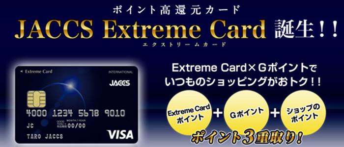 エクストリームカードのバナー