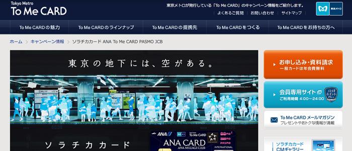 ANA To Me CARDのスクリーンショット画像