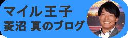 マイル王子菱沼真のブログ