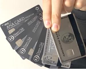 アメックスプラチナと付帯するメタルカード、ダイナースビジネスアカウントカードおよび家族カード、ANA VISAプラチナカード、合計5枚保有