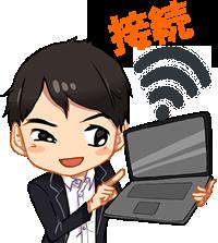 無料Wi-Fi、JALの戦略に軍配